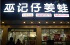 南充顺庆金泉路巫记仔姜蛙火锅店 创建服务标准 迎接八方来客