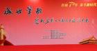 山东聊城举行《盛世笔歌》庆祝祖国七十华诞书画作品展