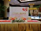 四川会理石榴营销暨资源推介会在北京举行