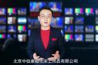 央视著名主持人韩非助力北京中佰康