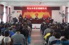 四川阆中宝台乡积极开展扶贫募捐活动-中国众识网