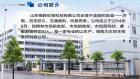 山东梅鹤生物科技有限公司---致力于打造痔疮治疗领域领先品牌