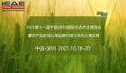 """农业农村部中国农村杂志社助力""""深农会"""""""