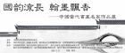 """""""国韵流长 翰墨飘香""""中国当代书画名家作品展成功举办"""